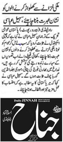Mustafavi Student Movement Print Media Coverage DAILY JINNAH PAGE-02