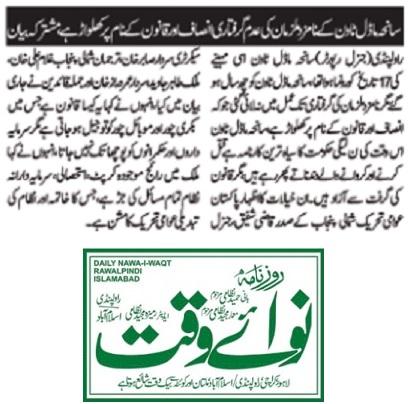 Minhaj-ul-Quran  Print Media Coverage DAILY NAWA I WAQT 4