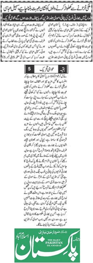 Mustafavi Student Movement Print Media Coverage DAILY PAKISTAN IBA 2