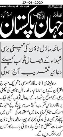 Pakistan Awami Tehreek  Print Media Coverage AILY JAHAN PAKISTAN PAGE-02
