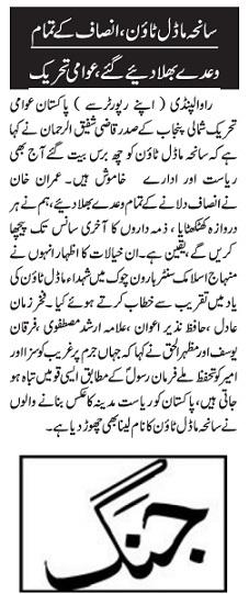 Minhaj-ul-Quran  Print Media Coverage DAILY JANG PAGE-02