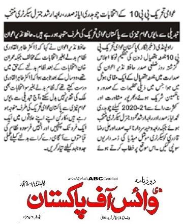 Minhaj-ul-Quran  Print Media Coverage DAILY VOICE OF PAKSITAN PAGE-02