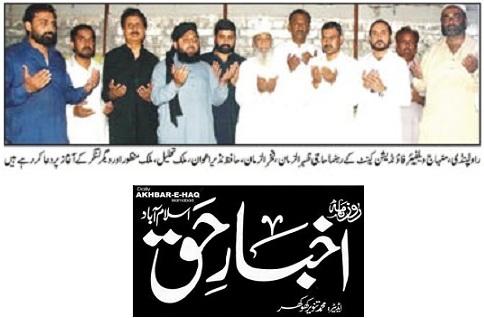 Minhaj-ul-Quran  Print Media Coverage DAILY AKHBAR E HAQ