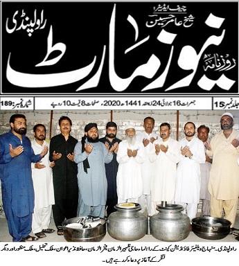 Minhaj-ul-Quran  Print Media Coverage DAILY NEWS MART BACK PAGE