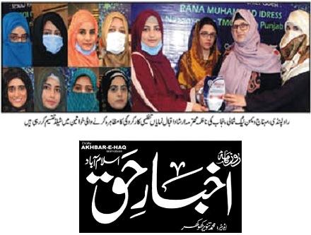 Minhaj-ul-Quran  Print Media Coverage DAILY AL -AKHBAR PAGE-02