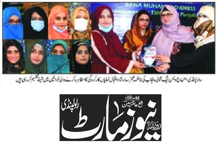 Mustafavi Student Movement Print Media Coverage DAILY NEWS MART BACK PAGE