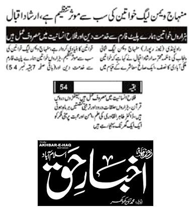 Minhaj-ul-Quran  Print Media Coverage DAILY AL-AKHBAR PAGE-02