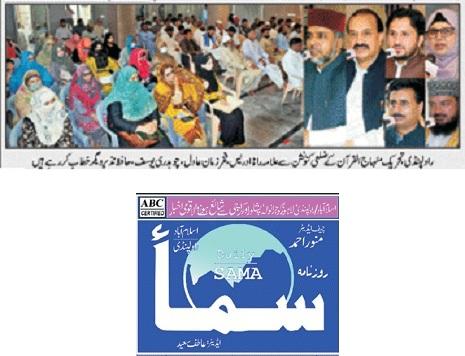 Mustafavi Student Movement Print Media Coverage DAILY SAMA PAGE-02