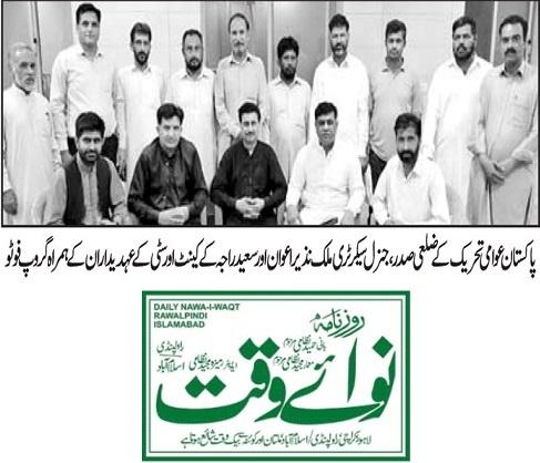 Pakistan Awami Tehreek  Print Media Coverage DAILY NAWA I WAQT PAGE-04