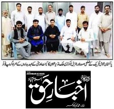 Minhaj-ul-Quran  Print Media CoverageDAILY AKHBAR E HAQ BACK PAGE