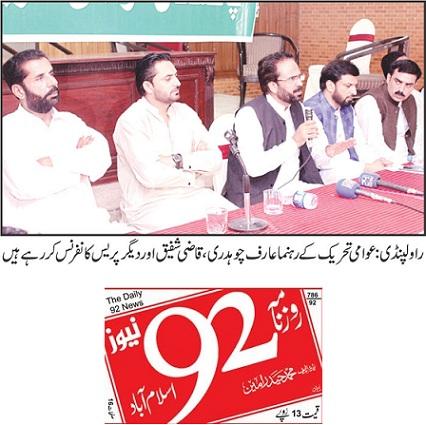تحریک منہاج القرآن Pakistan Awami Tehreek  Print Media Coverage پرنٹ میڈیا کوریج DAILY 92 NEWS PAGE-07