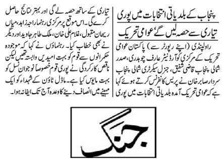 Mustafavi Student Movement Print Media Coverage DAILY JANG PAGE-02