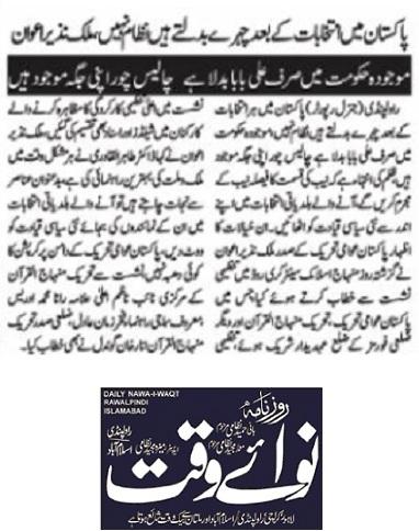 Mustafavi Student Movement Print Media Coverage DAILY NAWA I WAQT PAGE-03