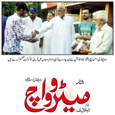 Minhaj-ul-Quran  Print Media Coverage DAILY METROWATCH BACK PAGA