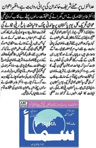 Minhaj-ul-Quran  Print Media Coverage DAILY SAMA PAGE-02