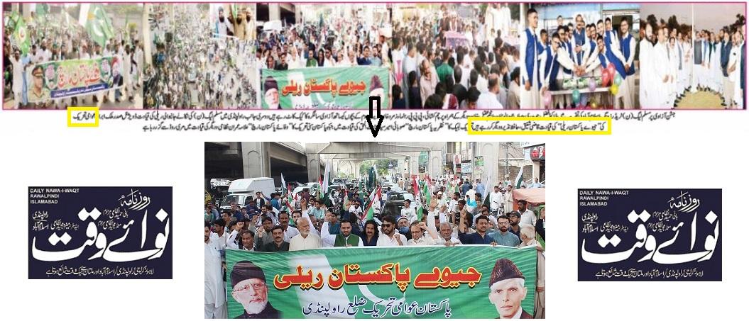 Minhaj-ul-Quran  Print Media Coverage DAILY NAWA I WAQT PAGE-02