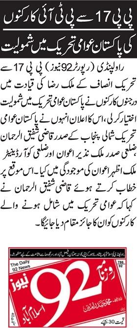 Minhaj-ul-Quran  Print Media Coverage DAILY 92 NEWS PAGE-10