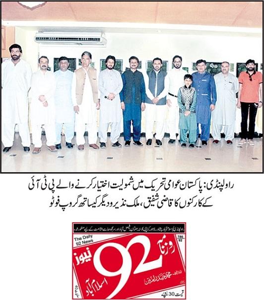 Mustafavi Student Movement Print Media Coverage DAILY 92 NEWS PAGE-10