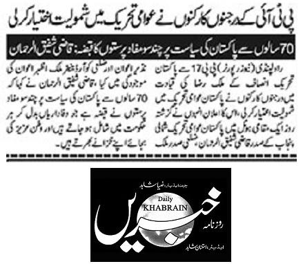 Mustafavi Student Movement Print Media Coverage DAILY KHABRAIN PAGE-03