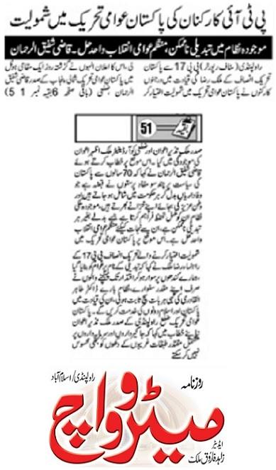 Mustafavi Student Movement Print Media Coverage DAILY METROWATCH PAGE-02