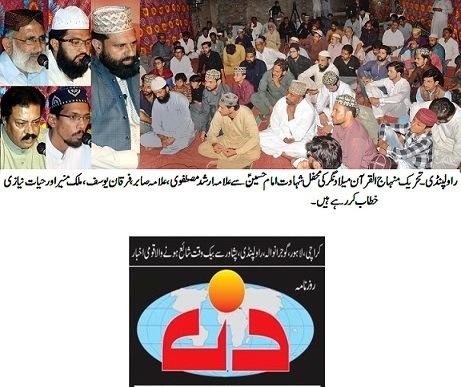 Pakistan Awami Tehreek  Print Media Coverage DAILY DIN PAGE-02