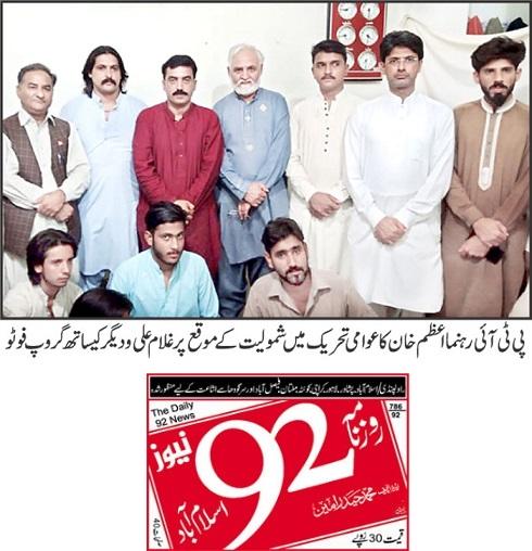 Minhaj-ul-Quran  Print Media CoverageDAILY 92 NEWS PAGE-07