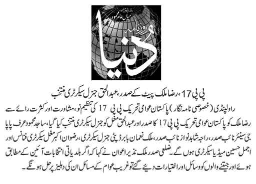 Minhaj-ul-Quran  Print Media Coverage DAILY NAWA I WAQT PAGE-07