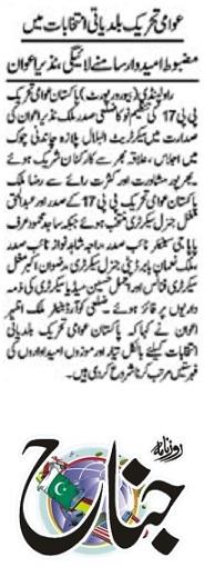 Minhaj-ul-Quran  Print Media Coverage DAILILY JINNAH PAGE-02