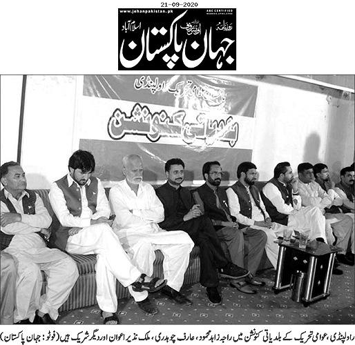 Minhaj-ul-Quran  Print Media Coverage DAILY JAHAN PAKISTAN PAGE-05