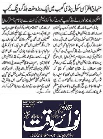 Minhaj-ul-Quran  Print Media Coverage DAILY NAWA I WAQT PAGE-08