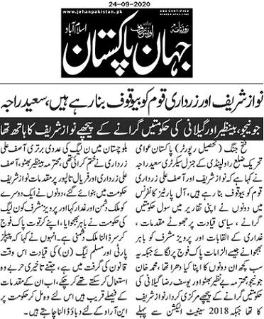 Minhaj-ul-Quran  Print Media CoverageDAILY JAHAN PAKISTAN PAGE-05
