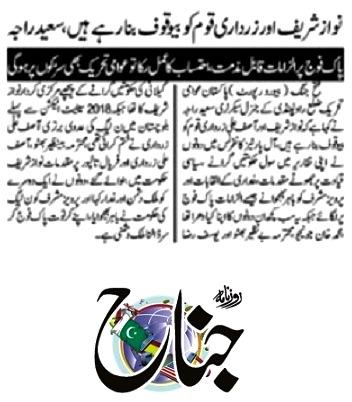 Minhaj-ul-Quran  Print Media CoverageDAILY JINNAH PAGE-03