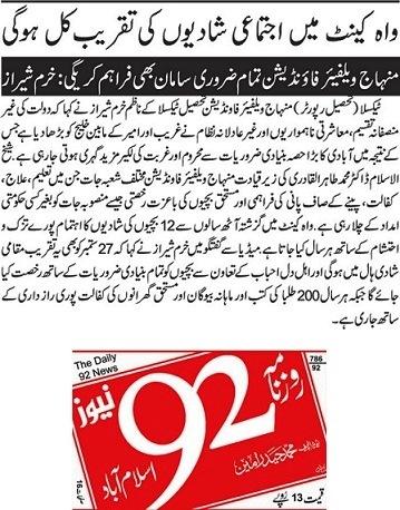 تحریک منہاج القرآن Minhaj-ul-Quran  Print Media Coverage پرنٹ میڈیا کوریج DAILY 92 NEWS PAGE-07