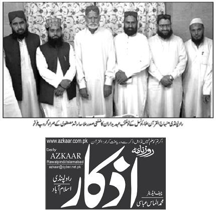 Minhaj-ul-Quran  Print Media Coverage DAILY AZKAR APGE-02