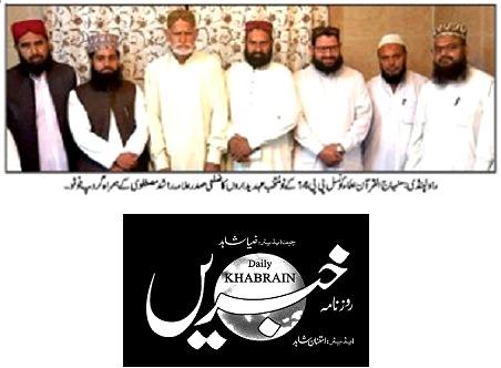 تحریک منہاج القرآن Minhaj-ul-Quran  Print Media Coverage پرنٹ میڈیا کوریج DAILY KHABRAIN PAGE-02