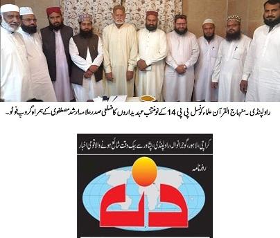 تحریک منہاج القرآن Minhaj-ul-Quran  Print Media Coverage پرنٹ میڈیا کوریج DAILY DIN PAGE-02