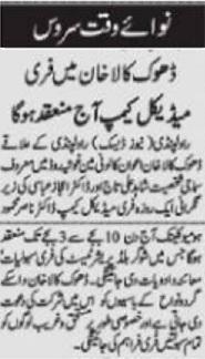 Minhaj-ul-Quran  Print Media Coverage DAILY NAWA I WAQT PAGE-06
