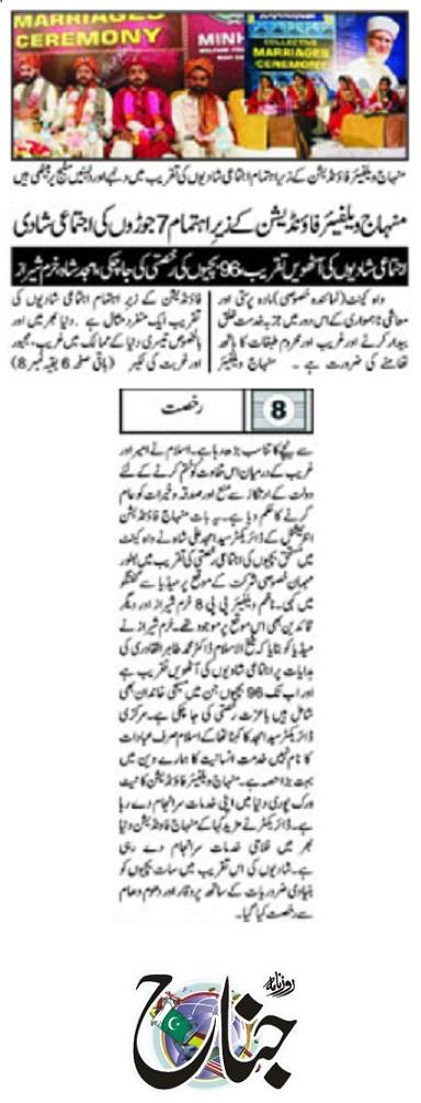 Minhaj-ul-Quran  Print Media Coverage DAILY JINNAH PAGE-03