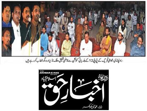 Pakistan Awami Tehreek  Print Media Coverage DAILY AKHBAR E HAQ PAGE-02