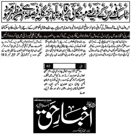 Minhaj-ul-Quran  Print Media CoverageDAILY AKHBAR E HAQ PAGE-02
