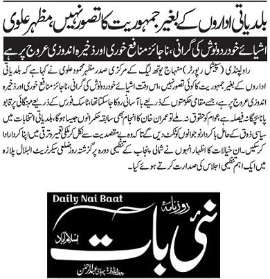 Pakistan Awami Tehreek  Print Media Coverage DAILY NAI BAAT PAGE-02