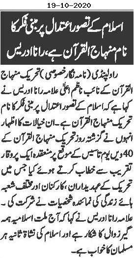Minhaj-ul-Quran  Print Media CoverageDAILY JAHAN PAKISTAN PAGE-02