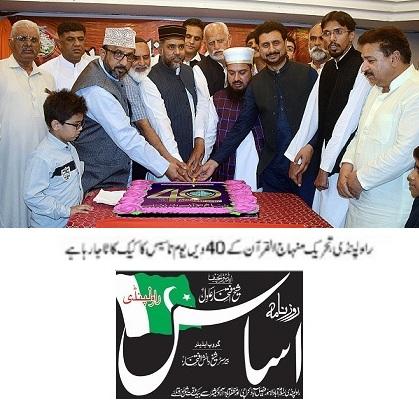 Pakistan Awami Tehreek  Print Media Coverage DAILY ASAS PAGE-02