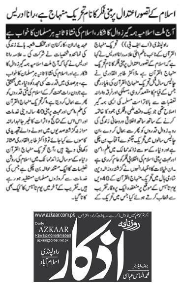 Minhaj-ul-Quran  Print Media CoverageDAILY AZKAR PAGE-02