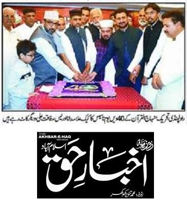 Pakistan Awami Tehreek  Print Media Coverage DAILY AKHBAR E HAQ BACK PAGE