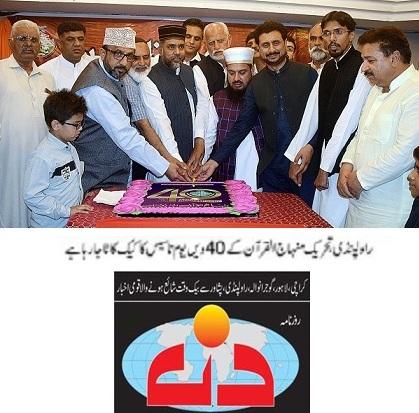 Minhaj-ul-Quran  Print Media CoverageDAILY DIN PAGE-02