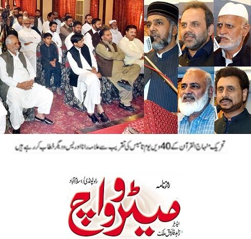 Minhaj-ul-Quran  Print Media CoverageDAILY METROWATCH BACK PAGE-02