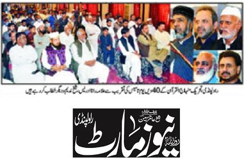 Minhaj-ul-Quran  Print Media CoverageDAILY NEWS MART PAGE-02