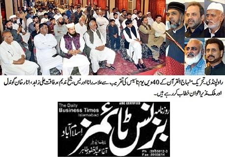 Minhaj-ul-Quran  Print Media CoverageDAILY BUSINESS TIMES PAGE-02