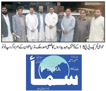 Pakistan Awami Tehreek  Print Media Coverage DAIL SAMA PAGE-02
